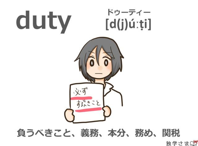 英単語『duty』イラスト・意味