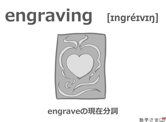 英単語『engraving(engrave)』イラスト