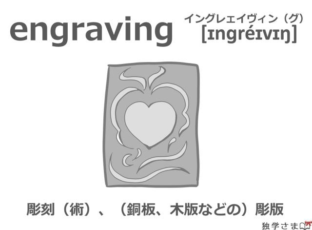 英単語『engraving(engrave)』イラスト・意味