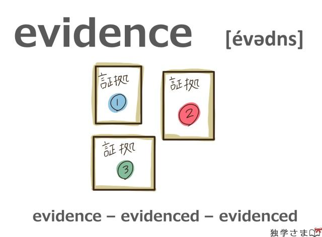 英単語『evidence』イラスト