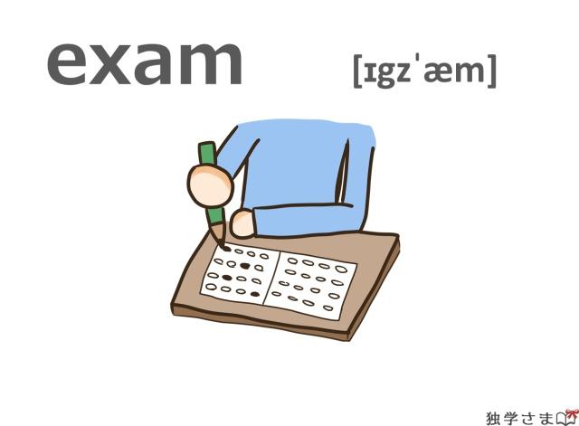 英単語『exam』イラスト
