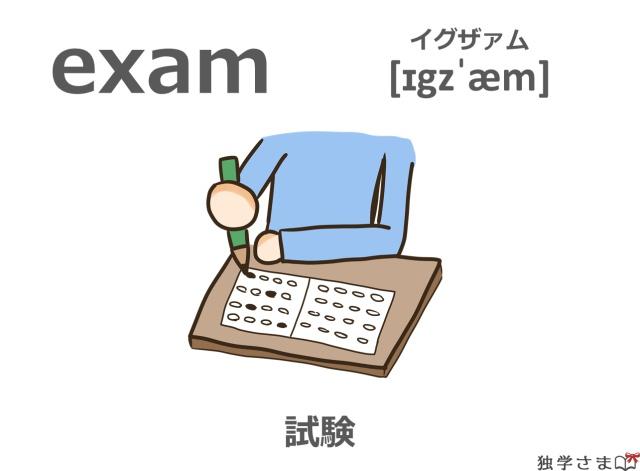 英単語『exam』イラスト・意味