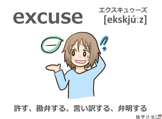 英単語『excuse』イラスト・意味