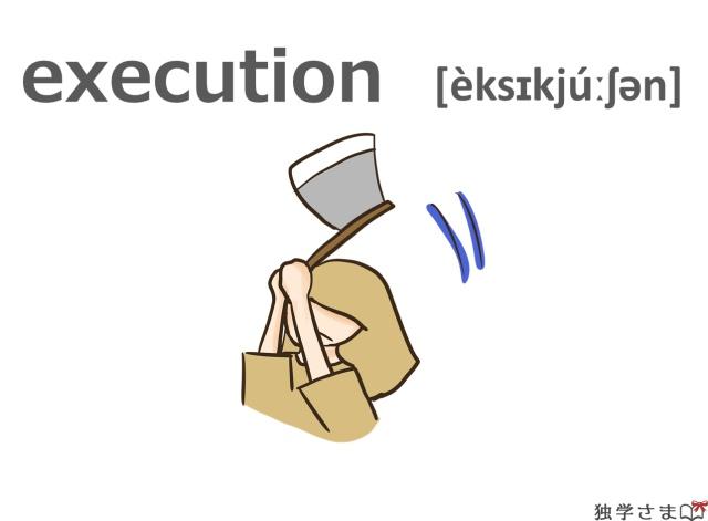 英単語『execution』イラスト
