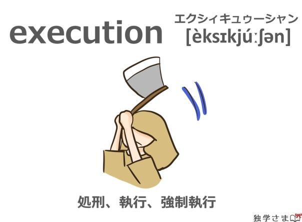 英単語『execution』イラスト・意味