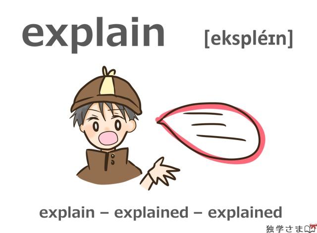 英単語『explain』イラスト