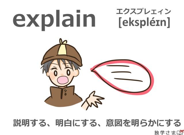 英単語『explain』イラスト・意味