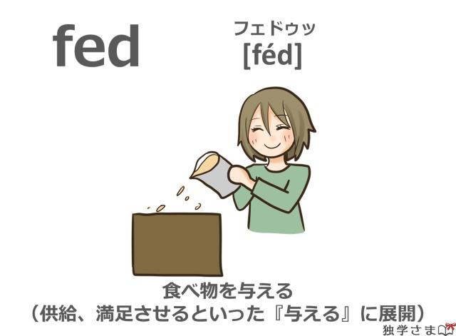 英単語『fed(feed)』イラスト・意味