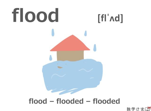 英単語『flood』イラスト