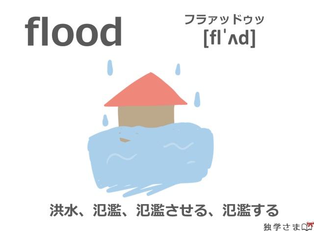 英単語『flood』イラスト・意味