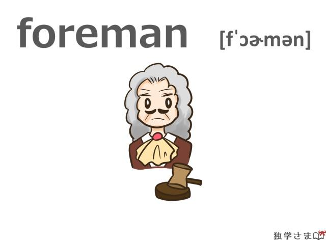 英単語『foreman』イラスト