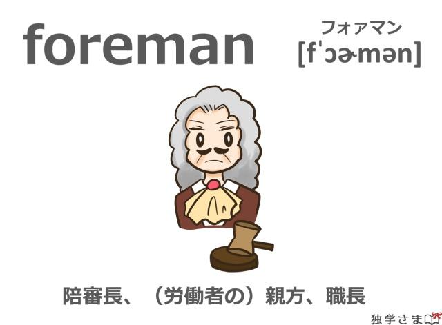 英単語『foreman』イラスト・意味