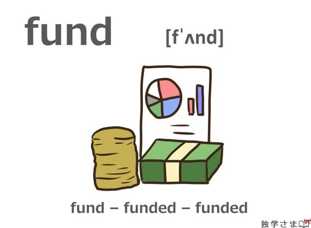 英単語『fund』イラスト