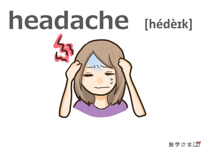英単語『headache』イラスト
