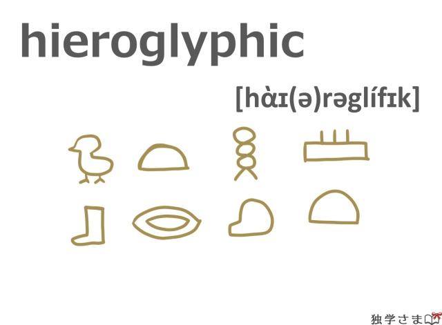 英単語『hieroglyphic』イラスト