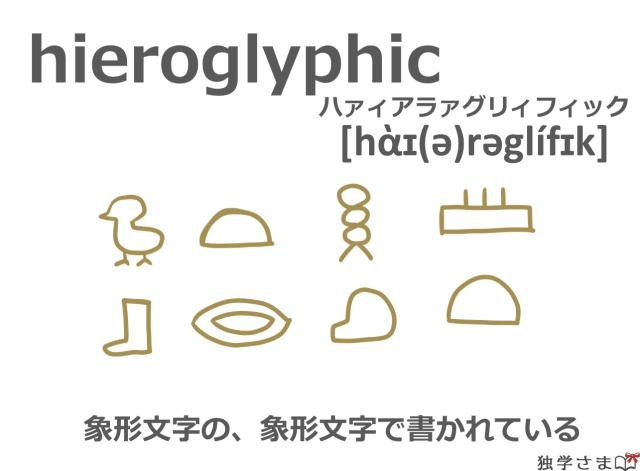 英単語『hieroglyphic』イラスト・意味