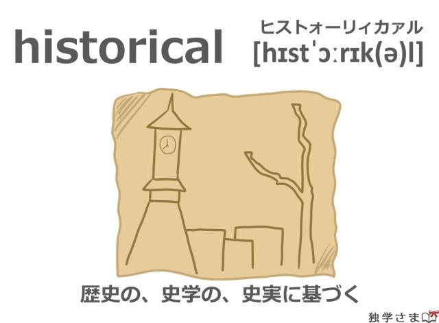 英単語『historical』イラスト・意味