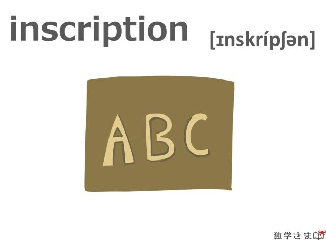 英単語『inscription』イラスト