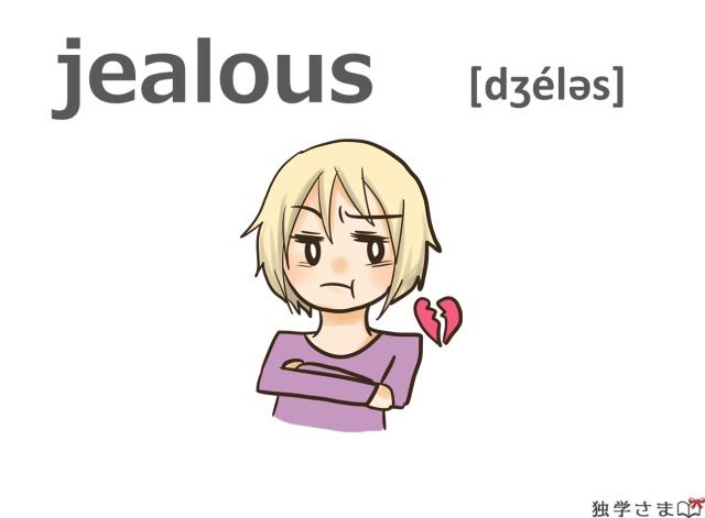 英単語『jealous』イラスト