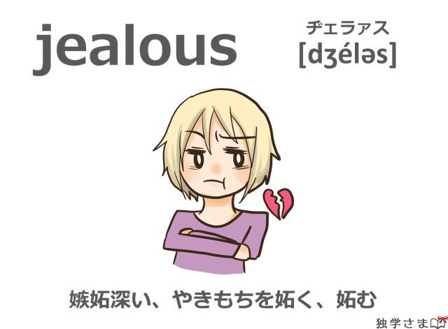 英単語『jealous』イラスト・意味