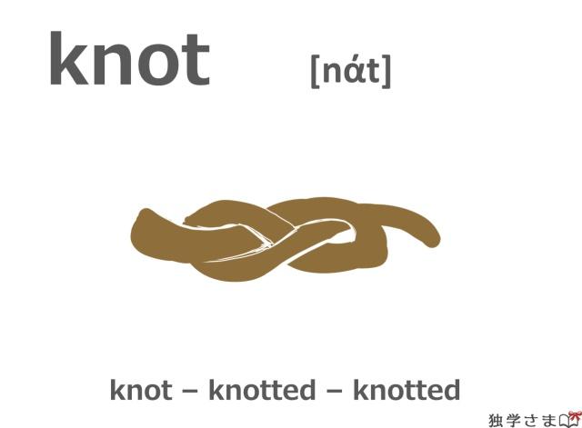 英単語『knot』イラスト