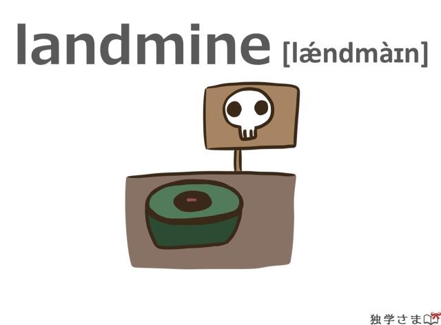 英単語『landmine』イラスト