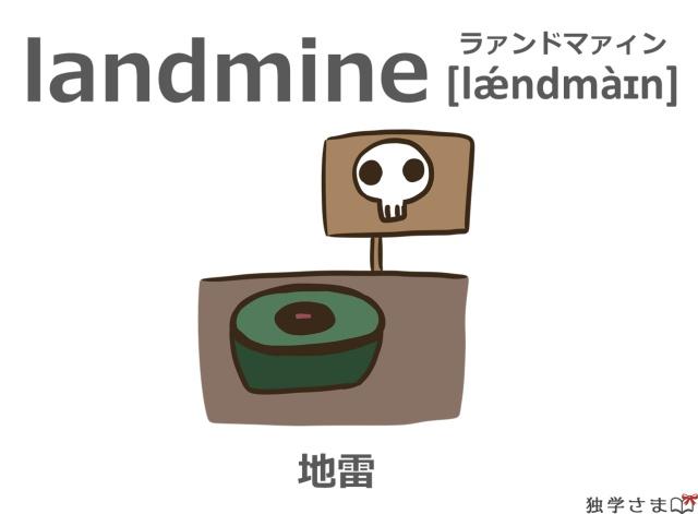 英単語『landmine』イラスト・意味