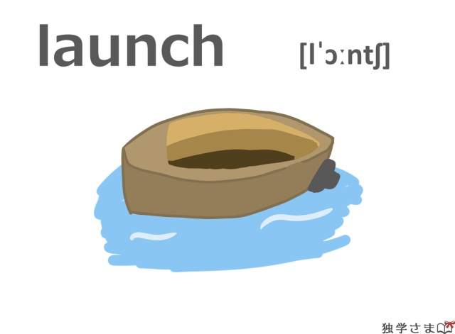英単語『launch』イラスト