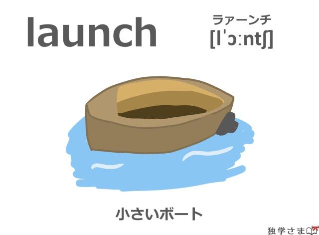 英単語『launch』イラスト・意味