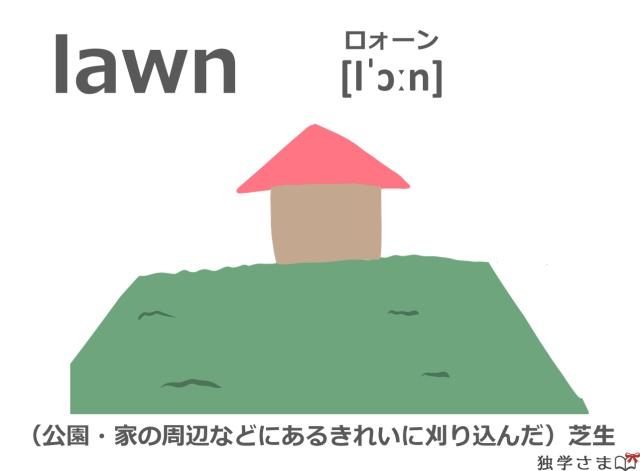 英単語『lawn』イラスト・意味