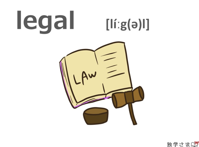英単語『legal』イラスト
