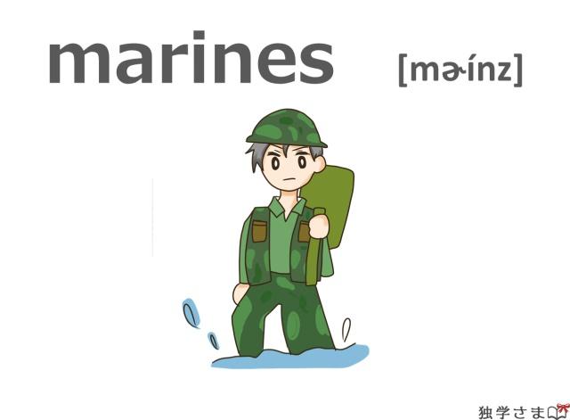 英単語『marines』イラスト