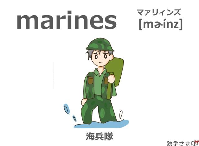 英単語『marines』イラスト・意味