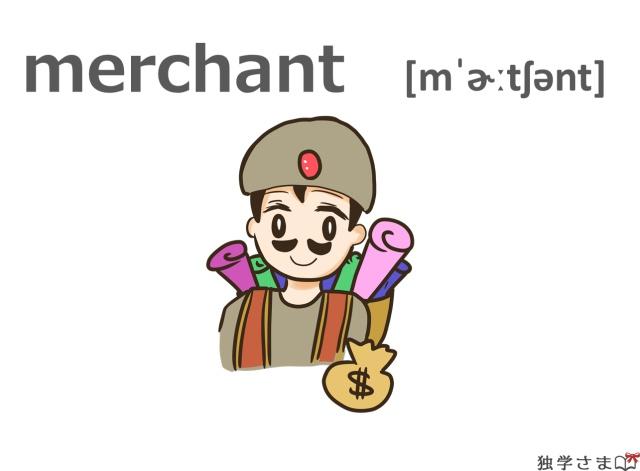 英単語『merchant』イラスト