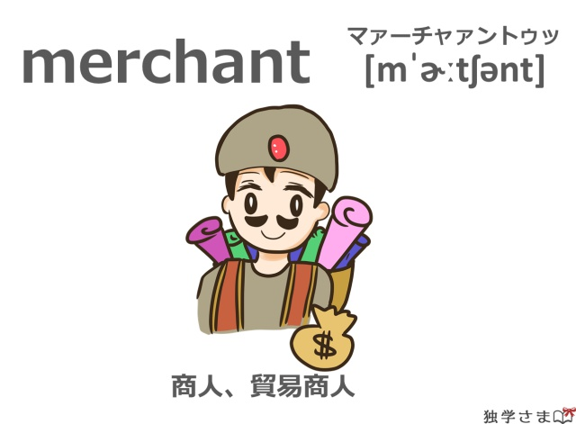英単語『merchant』イラスト・意味