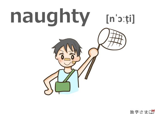 英単語『naughty』イラスト