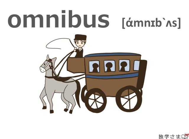 英単語『omnibus』イラスト