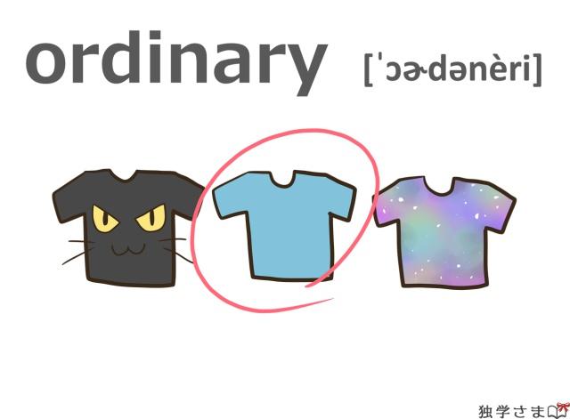 英単語『ordinary』イラスト