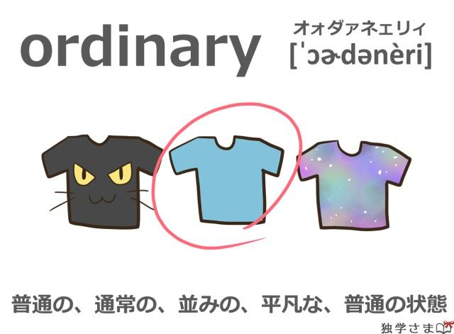 英単語『ordinary』イラスト・意味