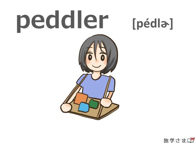 英単語『peddler』イラスト