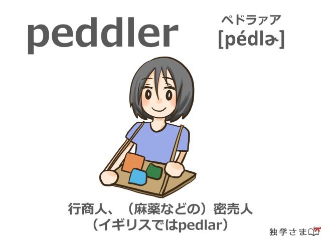 英単語『peddler』イラスト・意味