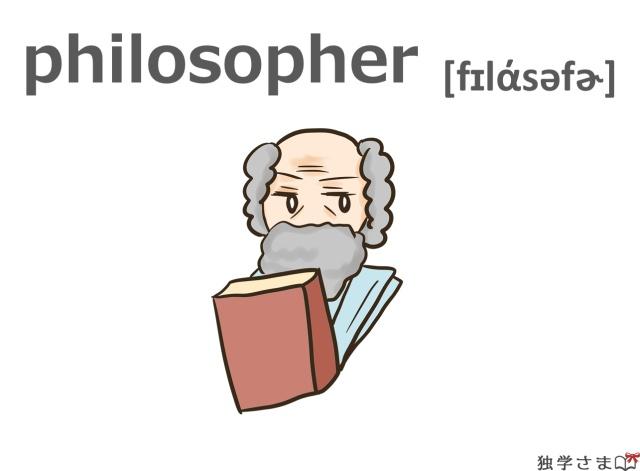 英単語『philosopher』イラスト