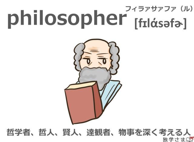 英単語『philosopher』イラスト・意味