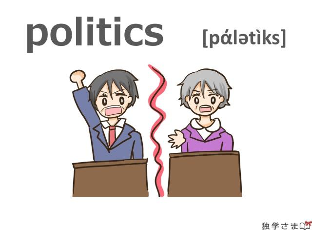 英単語『politics』イラスト