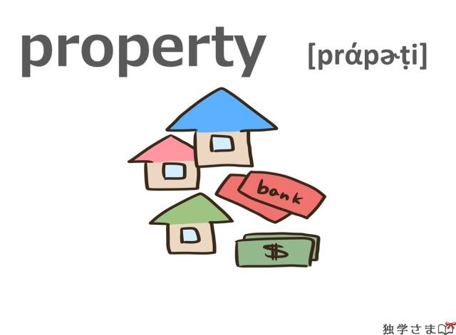英単語『property』イラスト