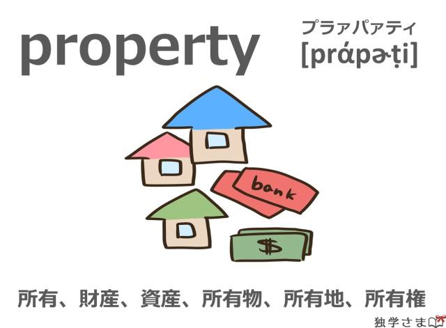 英単語『property』イラスト・意味