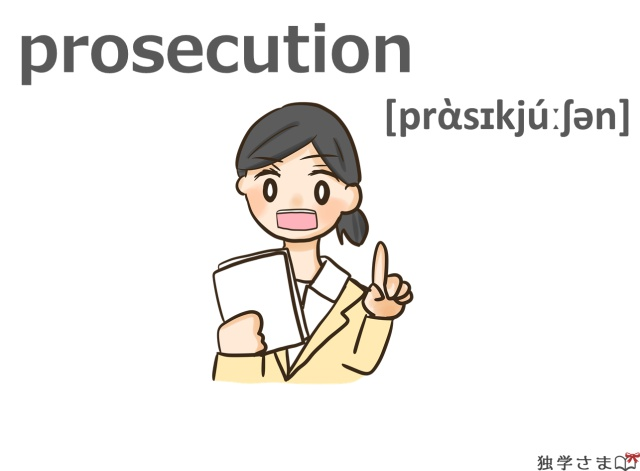 英単語『prosecution』イラスト