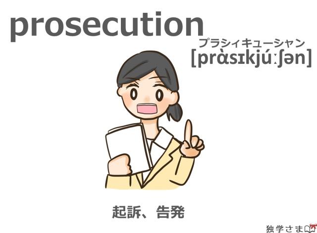 英単語『prosecution』イラスト・意味