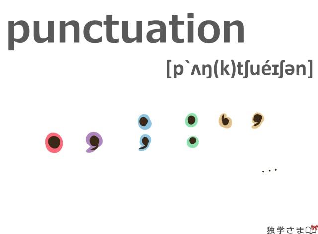英単語『punctuation』イラスト