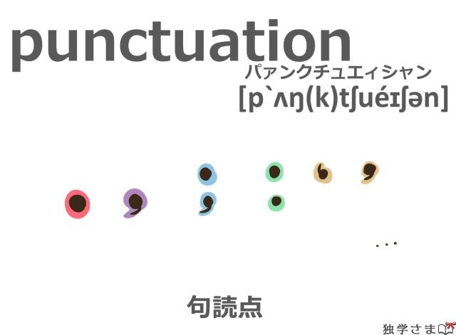 英単語『punctuation』イラスト・意味
